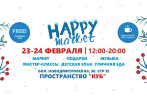 Команда Bionova ждет Вас 23-24.02.2019 на Happy Market!